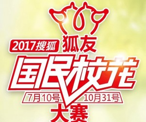 2017 Sohu the National University Campus Belle Competition 2nd Round
