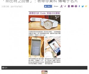 Ming Pao's article